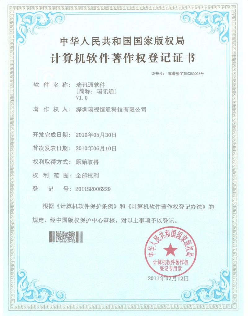 计算机软件著作权登记证书(瑞讯通).jpg