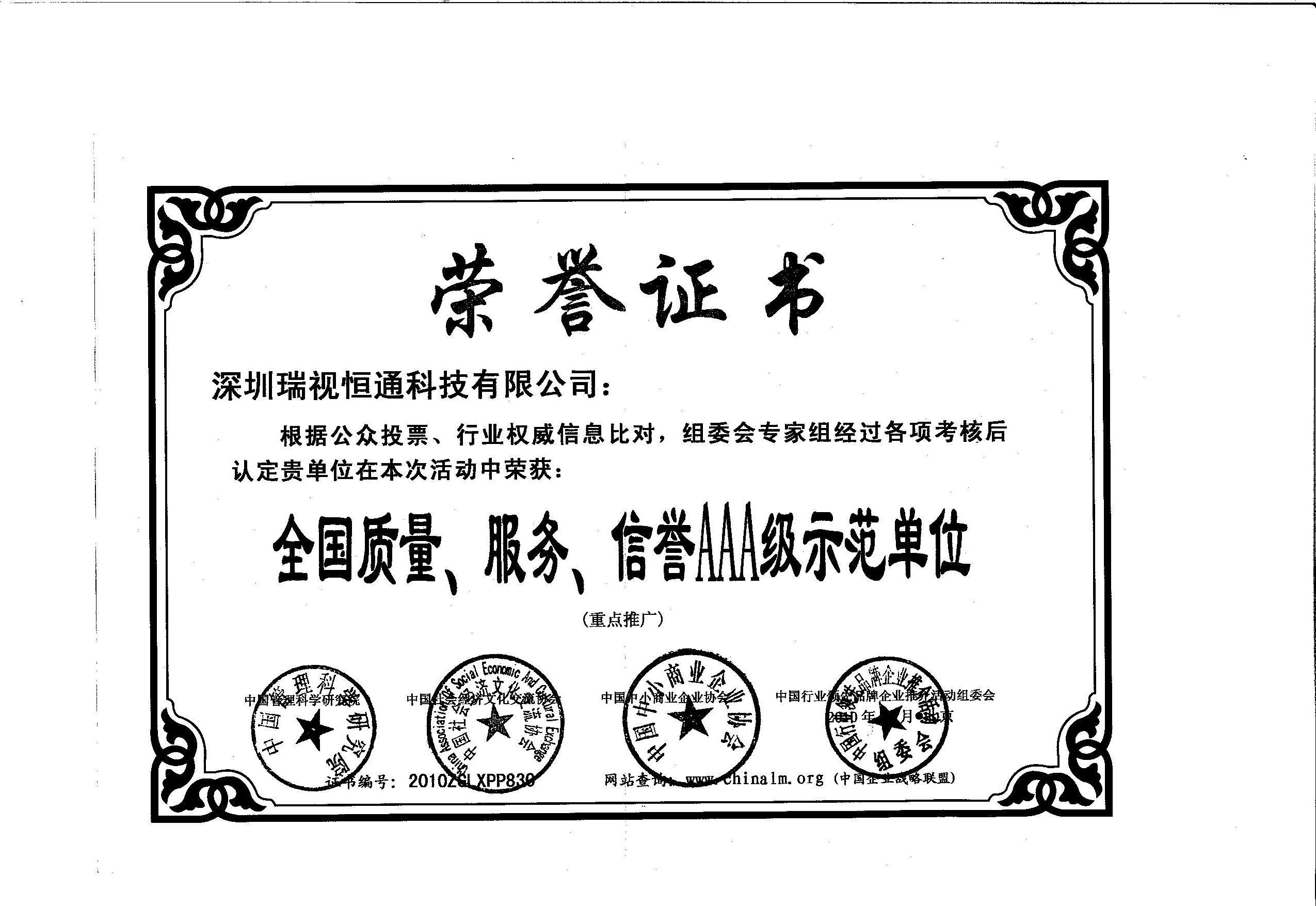 全国质量服务信誉AAA级示范单位.jpg