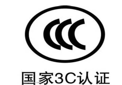 """视频会议系统中的""""3C""""认证,你知道吗?"""